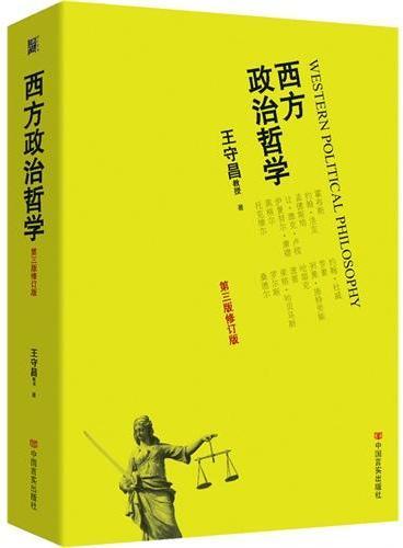 西方政治哲学(有关西方政治哲学的重要人物、著作和话题,一本较为全面和权威的西方政治哲学教科书,第3版修订版)