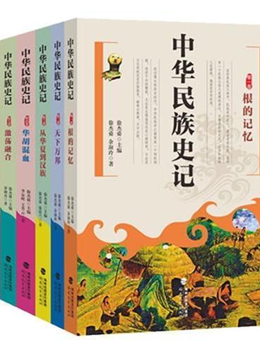 中华民族史记(全六卷)