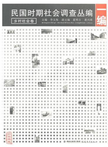 民国时期社会调查丛编[一编]---乡村社会卷
