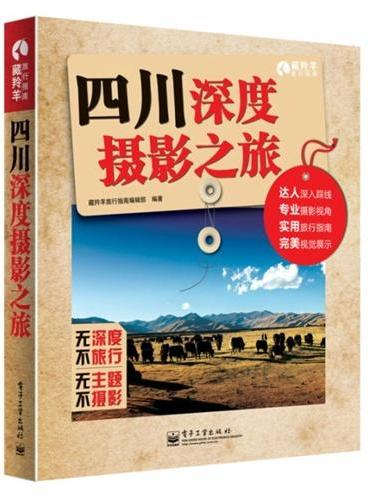 四川深度摄影之旅(全彩)
