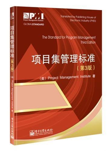 项目集管理标准(第3版)