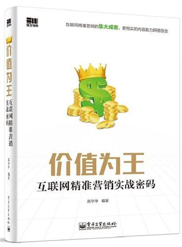 价值为王——互联网精准营销实战密码