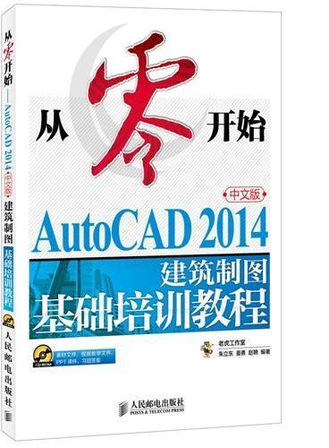 从零开始——AutoCAD 2014中文版建筑制图基础培训教程