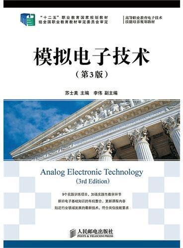 """模拟电子技术(第3版)(""""十二五""""职业教育国家规划教材 经全国职业教育教材审定委员会审定)"""