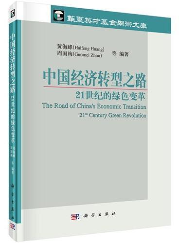 中国经济转型之路