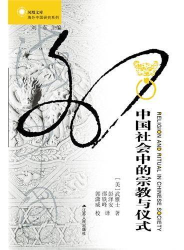 中国社会中的宗教与仪式