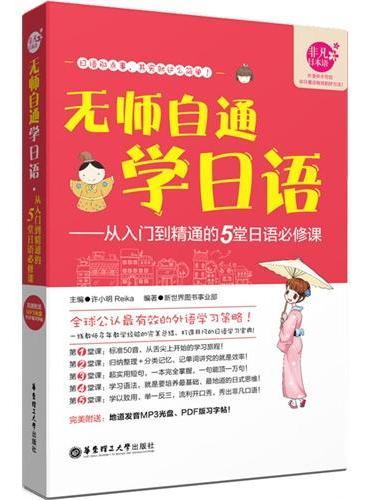 无师自通学日语.从入门到精通的5堂日语必修课(附赠MP3光盘)