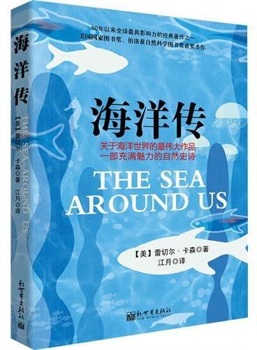海洋传  美国国家图书奖 伯洛兹自然科学图书奖获奖杰作 50年以来全球最具影响力的经典著作之一