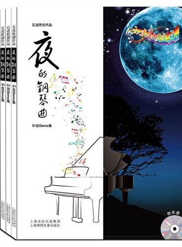 夜的钢琴曲——石进原创作品31首Demo集(附光碟)