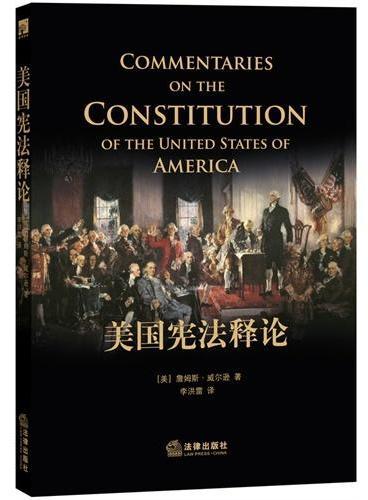 美国宪法释论(继《西窗法语》之后法科学子又一必备读本)