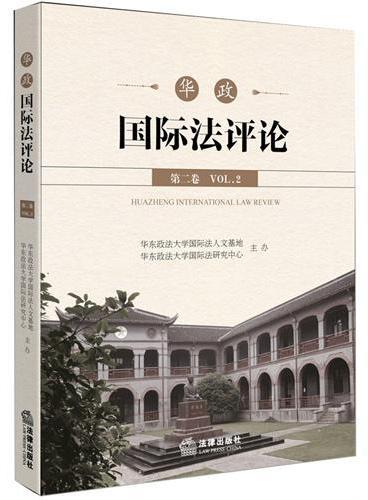 华政国际法评论(第二卷)