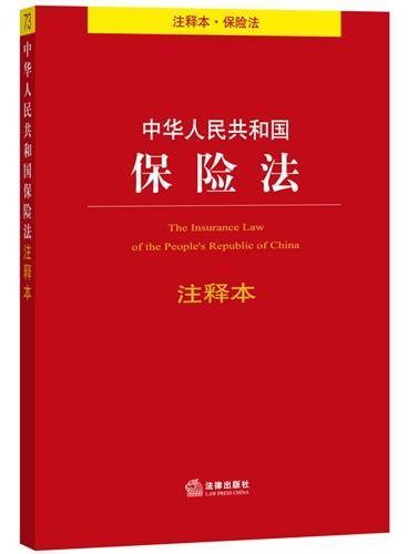 中华人民共和国保险法注释本(注释本.保险法)