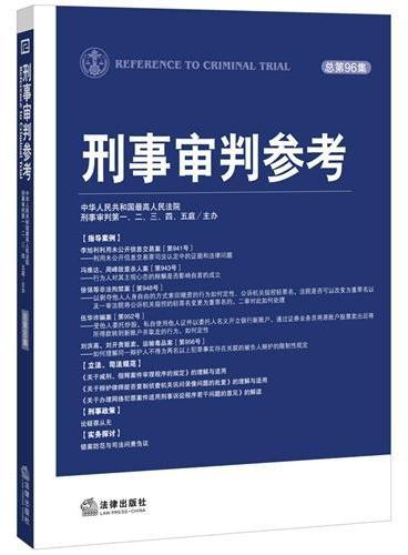 刑事审判参考(总第96集)