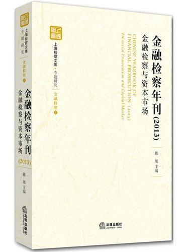 金融检察年刊(2013):金融检察与资本市场
