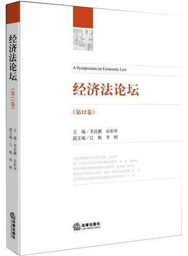 经济法论坛(第十二卷)