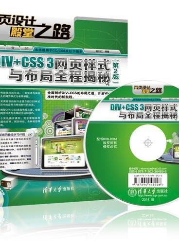 DIV+CSS 3网页样式与布局全程揭秘(第2版)
