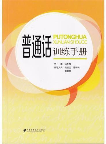 普通话训练手册