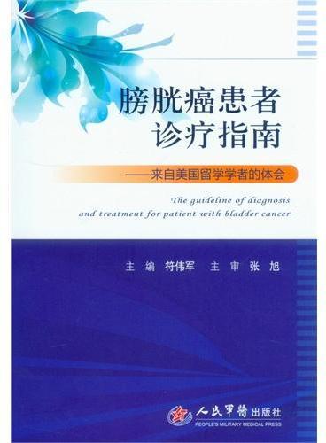 膀胱癌患者诊疗指南.来自美国留学学者的体会