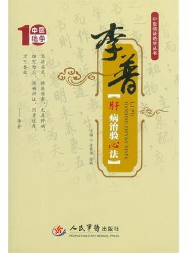李普肝病治验心法.中医临证绝学丛书