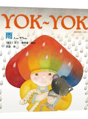Yok-Yok名家绘本6:雨(精装)