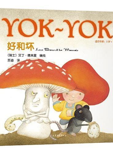 Yok-Yok名家绘本4:好和坏(精装)
