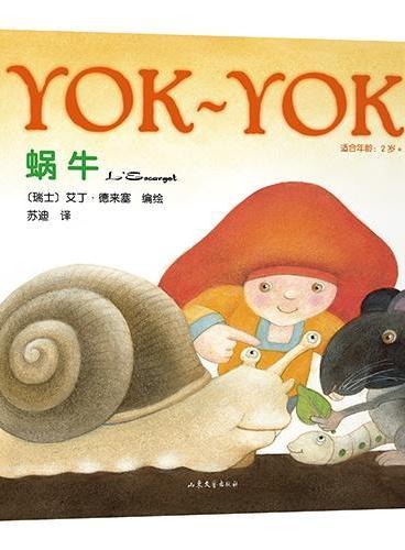 Yok-Yok名家绘本2:蜗牛(精装)