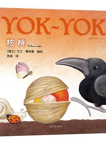 Yok-Yok名家绘本1:核桃(精装)