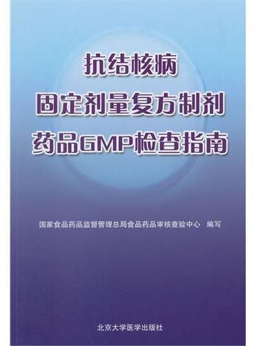 抗结核病固定剂量复方制剂药品GMP检查指南