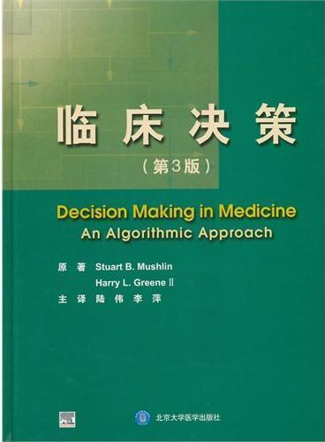 临床决策(第3版)(E)