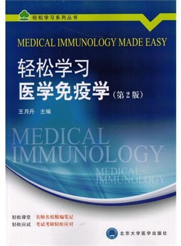 轻松学习医学免疫学(第2版)(轻松学习系列丛书)