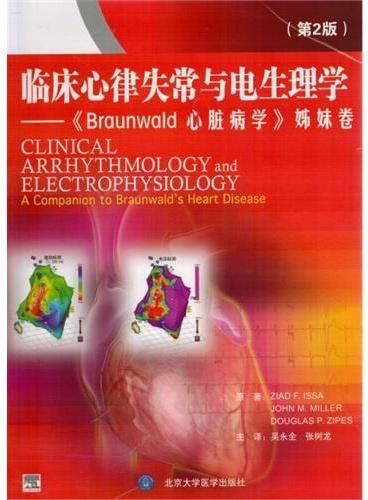 临床心律失常与电生理学——《Braunwald心脏病学》姊妹卷(第2版)(E)