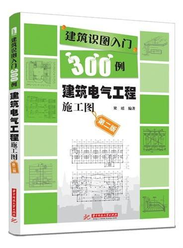 建筑识图入门300例:建筑电气工程施工图(第2版)