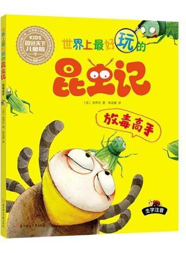 世界上最好玩的昆虫记?放毒高手