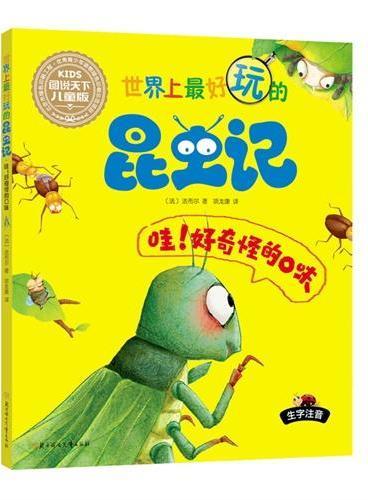 世界上最好玩的昆虫记·哇!好奇怪的口味