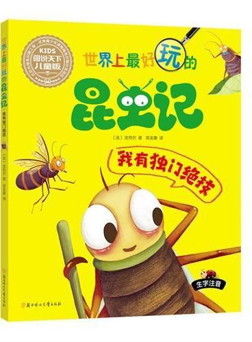 世界上最好玩的昆虫记·我有独门绝技