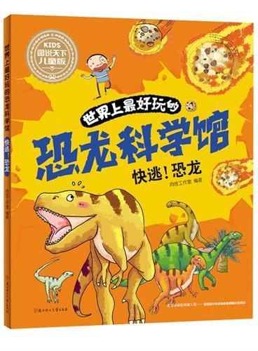 世界上最好玩的恐龙科学馆. 快逃!恐龙
