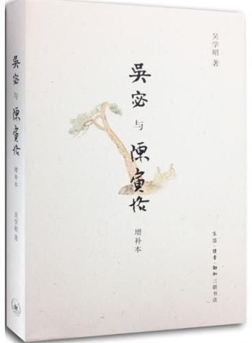 吴宓与陈寅恪 增订本