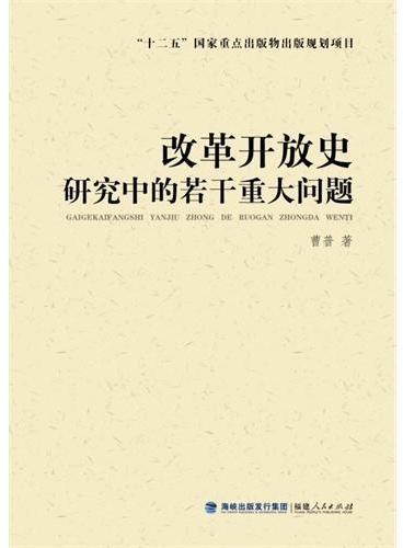 """改革开放史研究中的若干重大问题(""""十二五""""国家重点出版物规划项目)"""