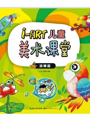 i-ART 儿童美术课堂--油棒画