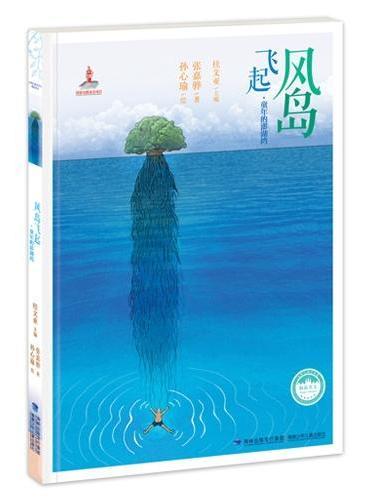 风岛飞起·童年的澎湖湾——台湾儿童文学馆·精品美文