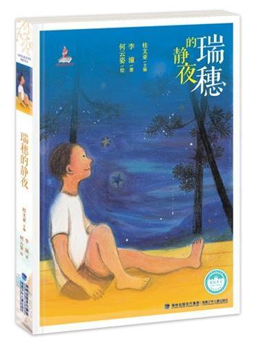 瑞穗的静夜——台湾儿童文学馆·精品美文