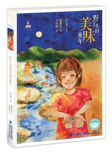 野丫头的美味童年——台湾儿童文学馆·精品美文