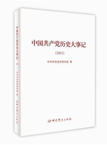 中国共产党历史大事记(2013)