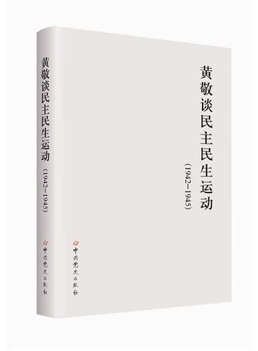 黄敬谈民主民生运动(1942—1945)