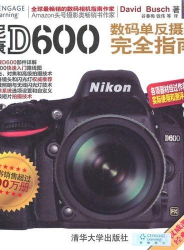 尼康D600数码单反摄影完全指南