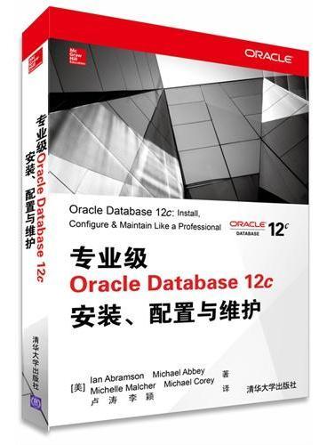 专业级Oracle Database 12c安装、配置与维护