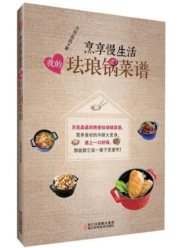 烹享慢生活:我的珐琅锅菜谱