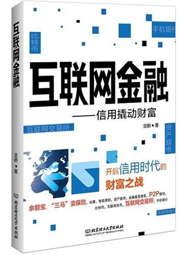 互联网金融(企管界当红管理顾问全方位精准剖析互联网金融,互联网金融的特点、风险、趋势、影响、机遇和财富,由浅入深,一本书读透)