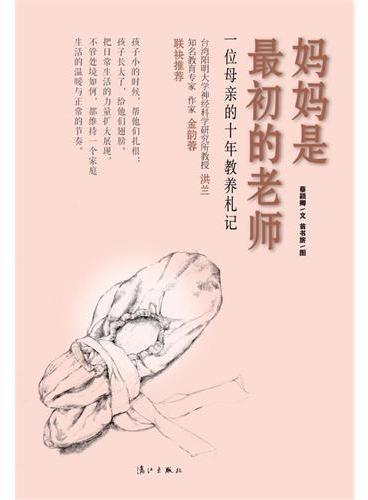 妈妈是最初的老师:一位母亲的十年教养札记(台湾最畅销亲子作家蔡颖卿作品!教育专家洪兰、知名作家金韵蓉联袂推荐,家庭教育必备读物!)