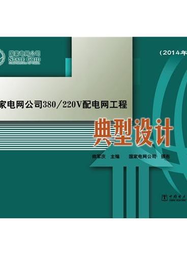 国家电网公司380/220V配电网工程典型设计 (2014年版)